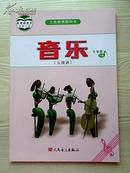 初中音乐课本七年级下册(五线谱)【近全新,无笔迹】2