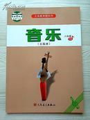 初中音乐课本 八年级下册(五线谱)【无笔迹】