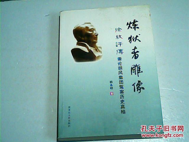 炼狱者雕像 徐放评传---兼论胡风集团冤案历史真相(签赠本)