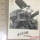 原版老照片`五角星军帽军人`战斗在边疆`2人在机器上`北安新影`5.5*7