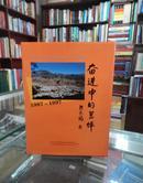 奋进中的兰坪 1987-1997