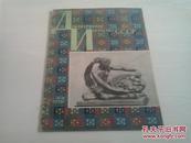 【俄文版】8开画册   дEKOPATиBHOE  ИCKYCCTBO  CCCP (1958年3月)