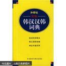 外研社精编韩汉汉韩词典