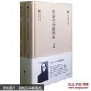 中国六大政治家(全二册)