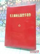 红宝书  毛主席的五篇哲学著作(有毛像林题)