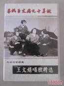 越剧:王文娟唱腔精选(2CD)【内附完整唱词。自制碟片、品质自鉴!】