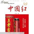 中国红——中国第一 品牌攻防争夺战内幕