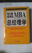 哈佛商学院MBA全球总经理学【下册】
