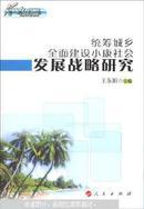 统筹城乡全面建设小康社会发展战略研究:海南三亚[正版现货]16开厚册!(货号AA1)