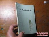 程砚秋舞台艺术 1962年一版一印 品好