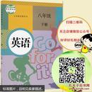 人教版8八年级下册英语书课本 初二英语下册教材 八年级英语下册教科书 2016版