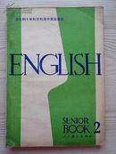 全日制十年制学校高中英语课本第二册