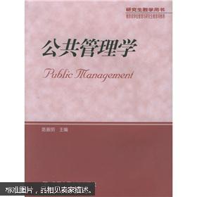 研究生教学用书:公共管理学