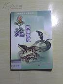 毒蛇养殖技术----特种养殖技术丛书