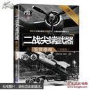 二战尖端武器鉴赏指南 : 珍藏版