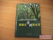 樟树在徐州的应用 精装