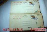 1997年 贺年有奖明信片(企业空白片)86张 盖邮资改作40分