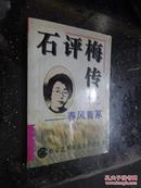 石评梅传:春风青冢
