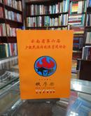 云南省第六届少数民族传统体育运动会 文山主赛区 秩序册