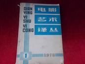 电影艺术译丛(1978年复刊号)