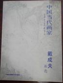 中国当代画家戴成夫画选