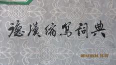 德汉缩写字典