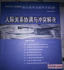 【人际关系协调与冲突解决】2001年一版一印印数6000册