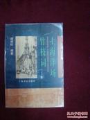 上海洋场竹枝词(1996年一版一印)
