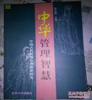 【中华管理智慧:中国古代管理心理思想研究】1999年一版一印印数2100册