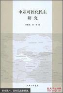 中亚可控民主化研究