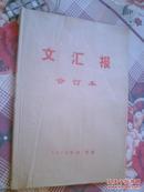 文革报纸 文汇报4开原版合订本1974年6月 10月合售