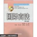 国际商法(第五版)  张圣翠 上海财经大学出版社9787564204297
