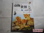 中国青少年成长必读:动物世界