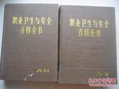 职业卫生与安全百科全书(16开精装本 全二册.1987年1版1印)