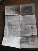 旅游博览报--白马寺专号