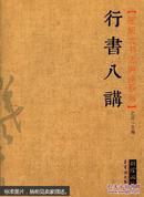 张旭光书法讲座系列:行书八讲