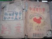初级中学---中国地图册 (1960年7月1版上海1印)