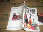 世界名酒及鸡尾酒无酒精饮品的调制(95年1版1印7000册)