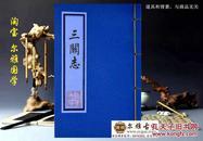 《三关志》-复印件方志传记古籍善本孤本秘本线装书【尔雅国学】