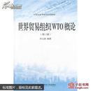 【正版】 世界贸易组织(WTO)概论-(第三版) 9787565413483