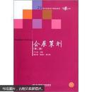 会展专业第2版21世纪高职高专精品教材:会展策划