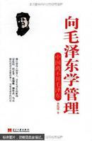 向毛泽东学管理 : 中国离不开毛泽东