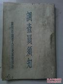 极少见1932年广州人口调查专用:调查员须知