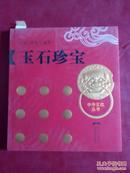 中华文化丛书--玉石珍宝