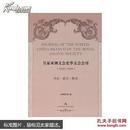 皇家亚洲文会北华支会会刊 : 1858-1948 : 导论·索引·附录