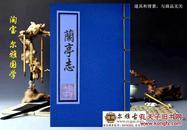 《兰亭志》-复印件方志传记古籍善本孤本秘本线装书【尔雅国学】