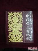 中国当代剪纸家(仅印2000册 24开精装) 一版一印