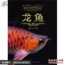 最新龙鱼养殖技术大全/饲养技术/龙鱼疾病防治4张光盘2本书籍正品