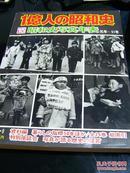 《一亿人的昭和史-昭和史写真年表》元年-51年!1977年出版!一亿人昭和史的总目录!50年的大事记!