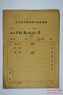 一九五四年东单区东四牌楼小学马士元、杨德宽等少数民族教师登记表十份,均为回族